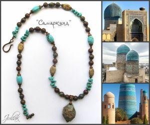 Ожерелье из бирюзы Самарканд
