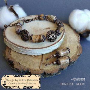 """Poli-Art Комплект браслет и серьги из яшмы """"Сокровища песчаных дюн"""""""