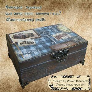 """Шкатулка-хьюмидор """"Сила пройденных лет"""""""