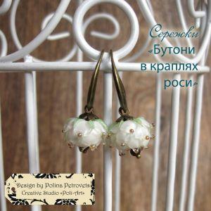 """Poli-Art Серьги """"Бутон в каплях росы"""""""