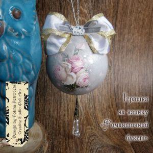"""Ялинкова прикраса у вінтажному стилі """"Романтичний букет"""""""