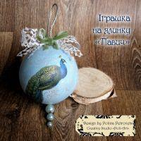 """Елочное украшение """"Павлин"""""""