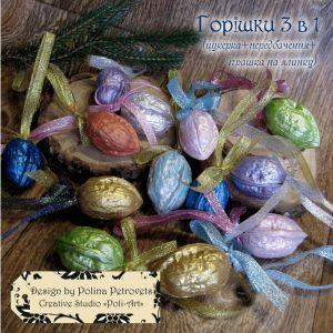 Волшебные орешки (3 в 1) - набор из 5 орешков