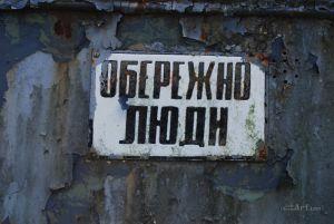 В Дрогобыче