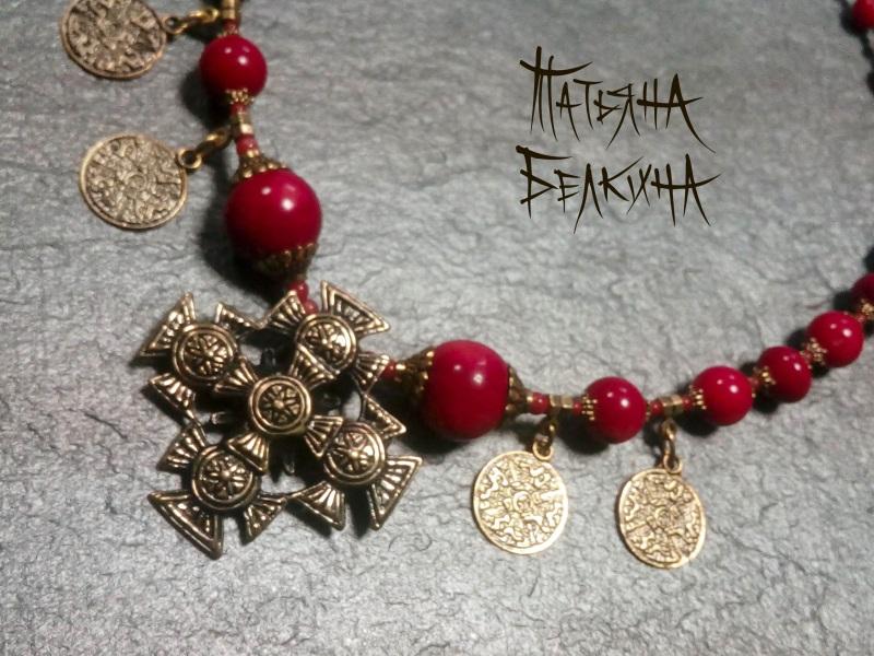 Тени забытых предков Красный Коралл, авторские згарды Белкина Татьяна - фото 3