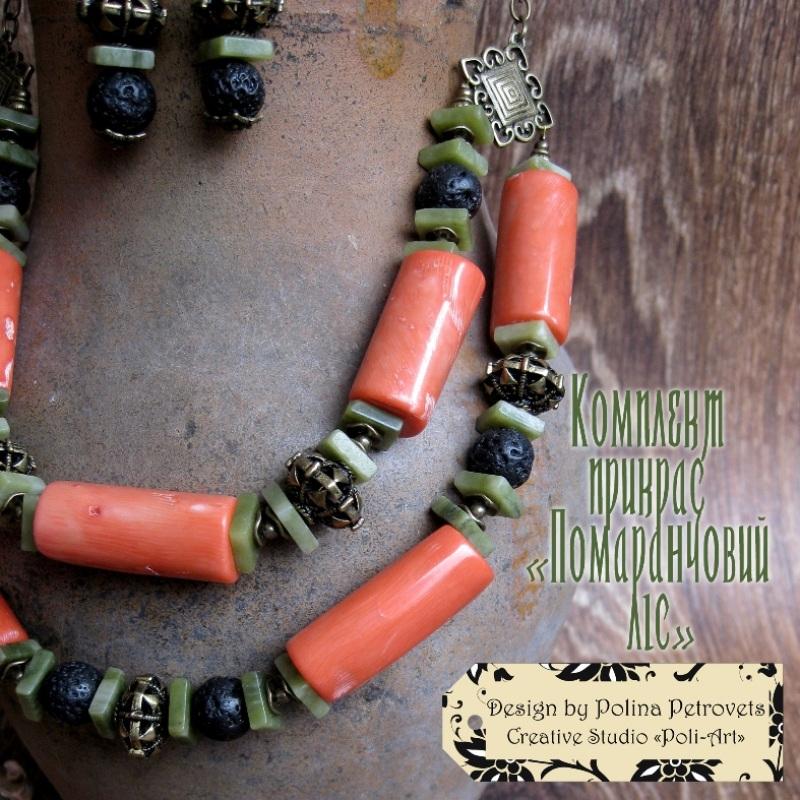 """Ожерелье и серьги из кораллов, нефрита и ряды """"Оранжевый лес"""" Разноцветный натуральный коралл (не со Poli-Art - фото 5"""