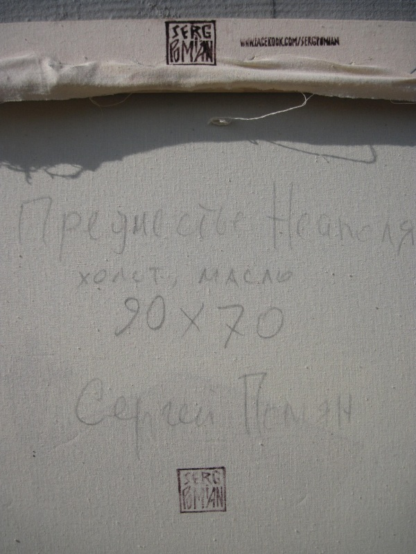 Предместье Неаполя  холст, масло Помян Сергей - фото 4