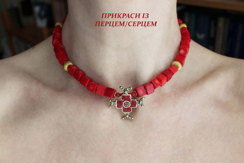 Тропа к сердцу  (Коралл, латунный крест с Сёма Роксолана - фото 1