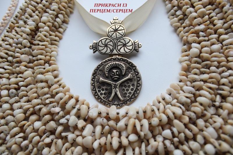 Cонцева любаска  (Коралл, авторский латунн Сёма Роксолана - фото 3